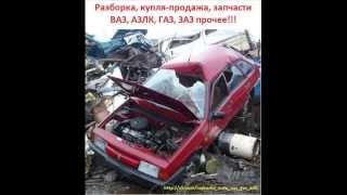 Запчасти для отечественных машин(, 2013-04-25T19:21:17.000Z)