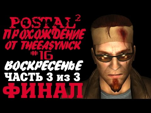 Postal 2 Прохождение [Серия 1] Психи