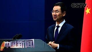 [中国新闻] 中国外交部:不管美方是否到访 中国和中亚国家都世代友好 | CCTV中文国际