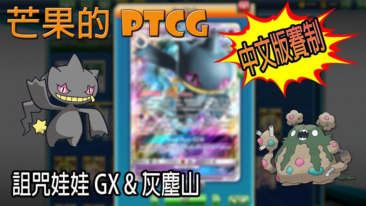【芒果的PTCG】【中文版賽制】詛咒娃娃 GX & 灰塵山 - YouTube