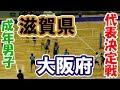 【国体近畿ブロック】大阪(近大)vs 滋賀(選抜・中央大ほか)成年男子☆1セット途中~試合終了まで