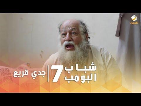 مسلسل شباب البومب 7 الحلقه الخامسة والعشرون جدي قريع 4k