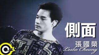 張國榮 Leslie Cheung【側面】跨越97演唱會