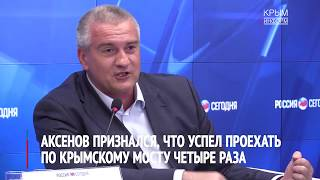 Аксенов в первый день проехал по Крымскому мосту четыре раза