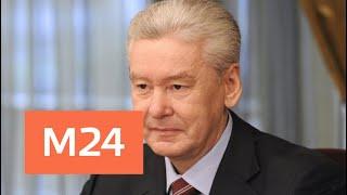 Смотреть видео Собянин подписал закон о внесении изменений в избирательный кодекс Москвы - Москва 24 онлайн