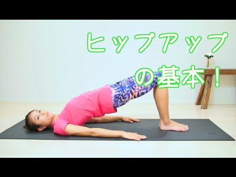 基本のヒップアップ筋トレ法 workout exercises at home to lose weight