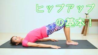 基本のヒップアップ筋トレ法 workout exercises at home to lose weight ゆんころ 検索動画 26
