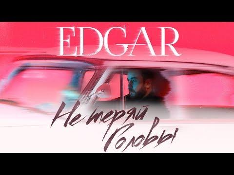 EDGAR - Не теряй головы (2019)