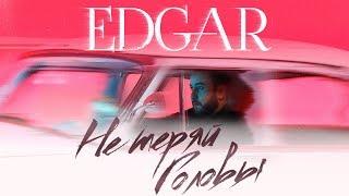 Смотреть клип Edgar - Не Теряй Головы