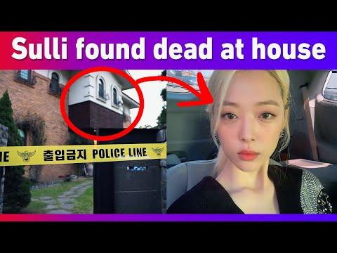 سبب وفاة سولي | Sulli found dead
