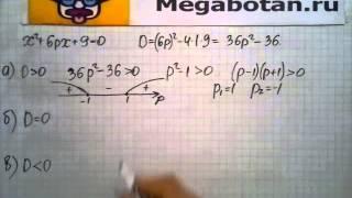 Номер 34 38 Алгебра 8 класс Мордкович