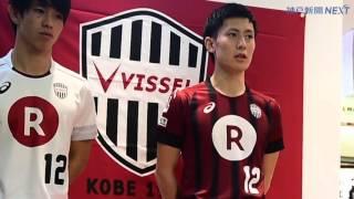 Jリーグ1部(J1)ヴィッセル神戸は2016年シーズンのユニホーム...