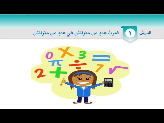 درس ضرب عدد من منزلتين في عدد من منزلتين+ حل التدريبات|الصف الرابع|الرياضيات|الوحدة 8| الدرس الاول