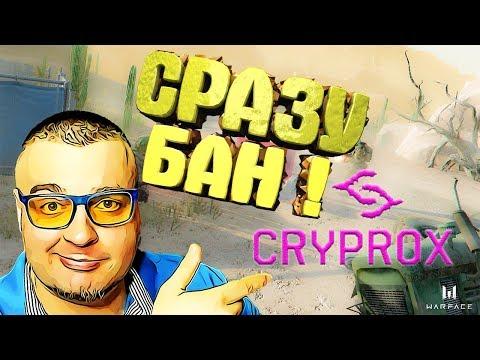 БАН ЗА CryProxy в Warface ☛ АК Альфа и Type 97 thumbnail