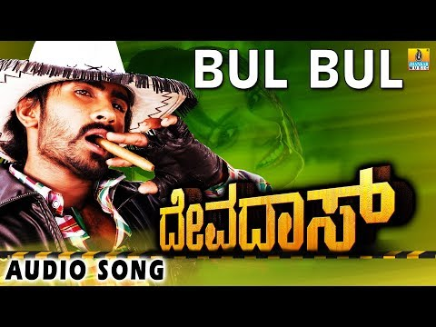 Bul Bul - Devadas - Kannada Movie Travel Video