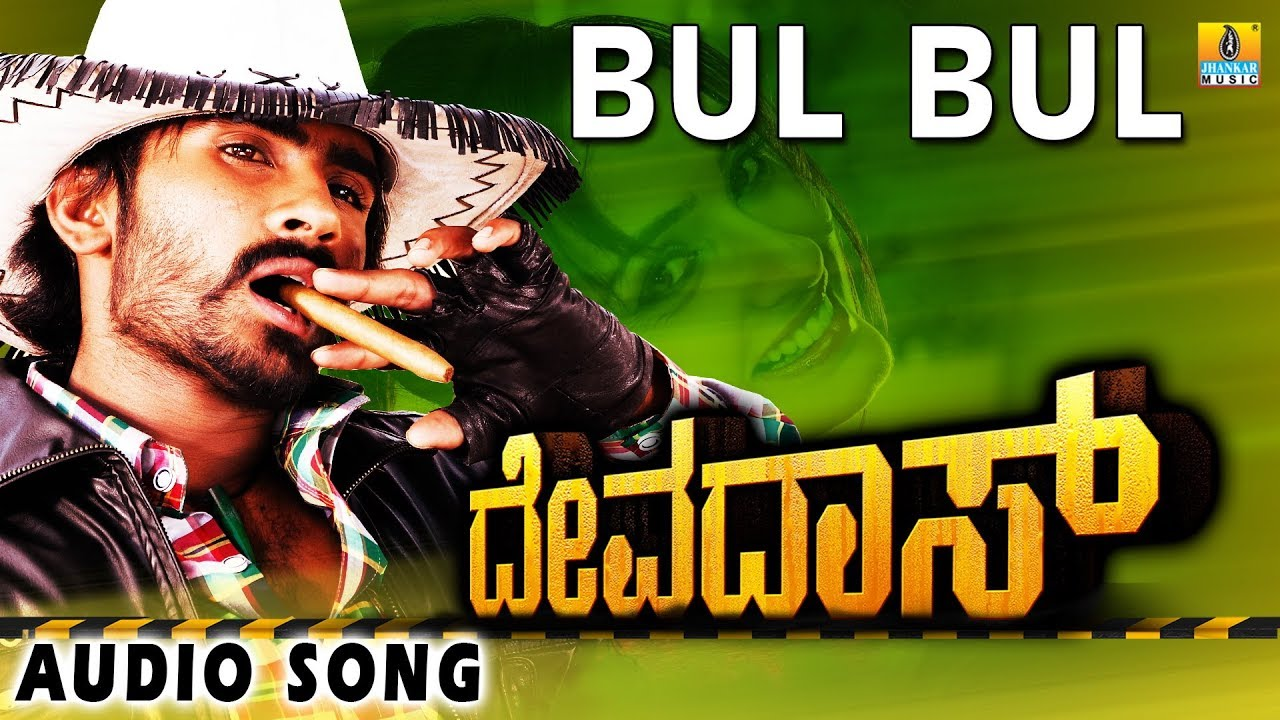 bul bul kannada video best wap bul bul songs download bul bul mp3