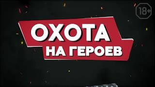 Охота на героев с Олегом Тактаровым. Эпизод 5