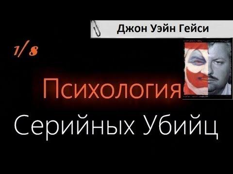 Психология Серийных Убийц (1/8) Джон Уэйн Гейси