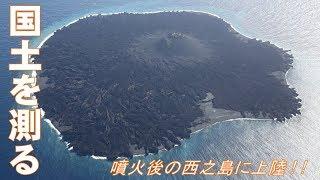 国土を測る~西之島での現地測量~ダイジェスト版