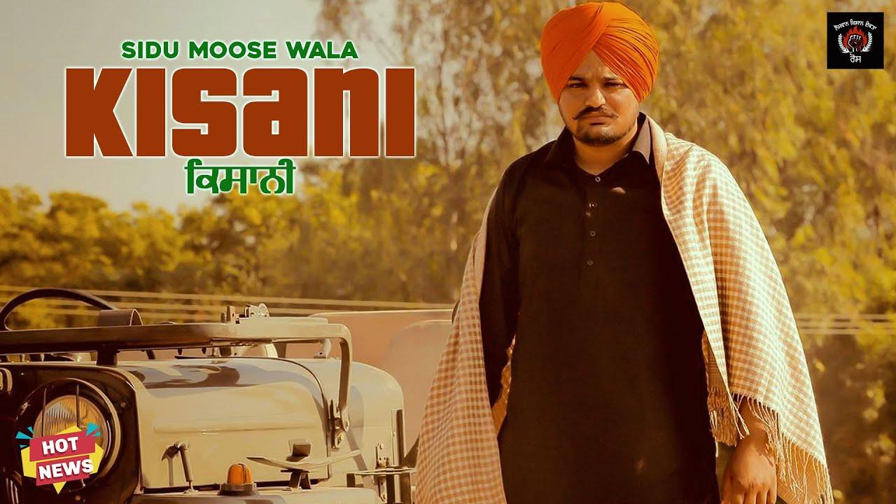 Sidhu Moose Wala | Kisani | Bhana Sidhu | Kisan Ekta | News | Latest Punjabi Songs 2020