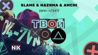 Смотреть клип Slame & Hazиma & Amchi - Твой Ход