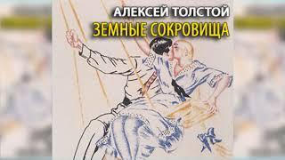 Земные сокровища, Алексей Толстой радиоспектакль слушать онлайн