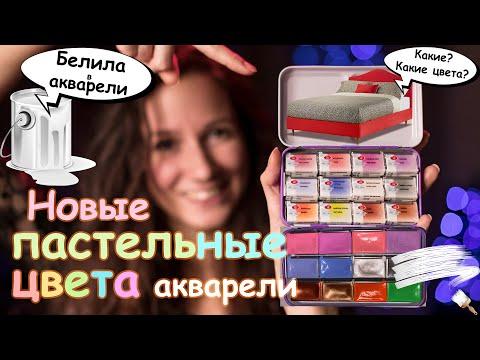 """Пастельная акварель от """"Невской палитры""""// Нужны ли белила в акварели???"""