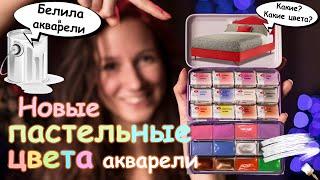 """ОБЗОР пастельных цветов от """"Невской палитры""""// Нужны ли белила в акварели???"""