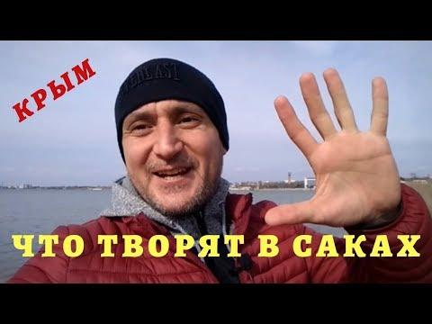 Саки.Реставрация города.Крым
