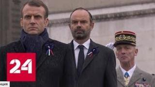 100-летие Первой мировой войны: как русские несли надежду Франции - Россия 24