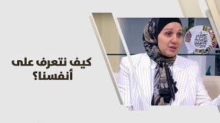 د.ياسمين ابوزعنونة -  كيف نتعرف على أنفسنا؟