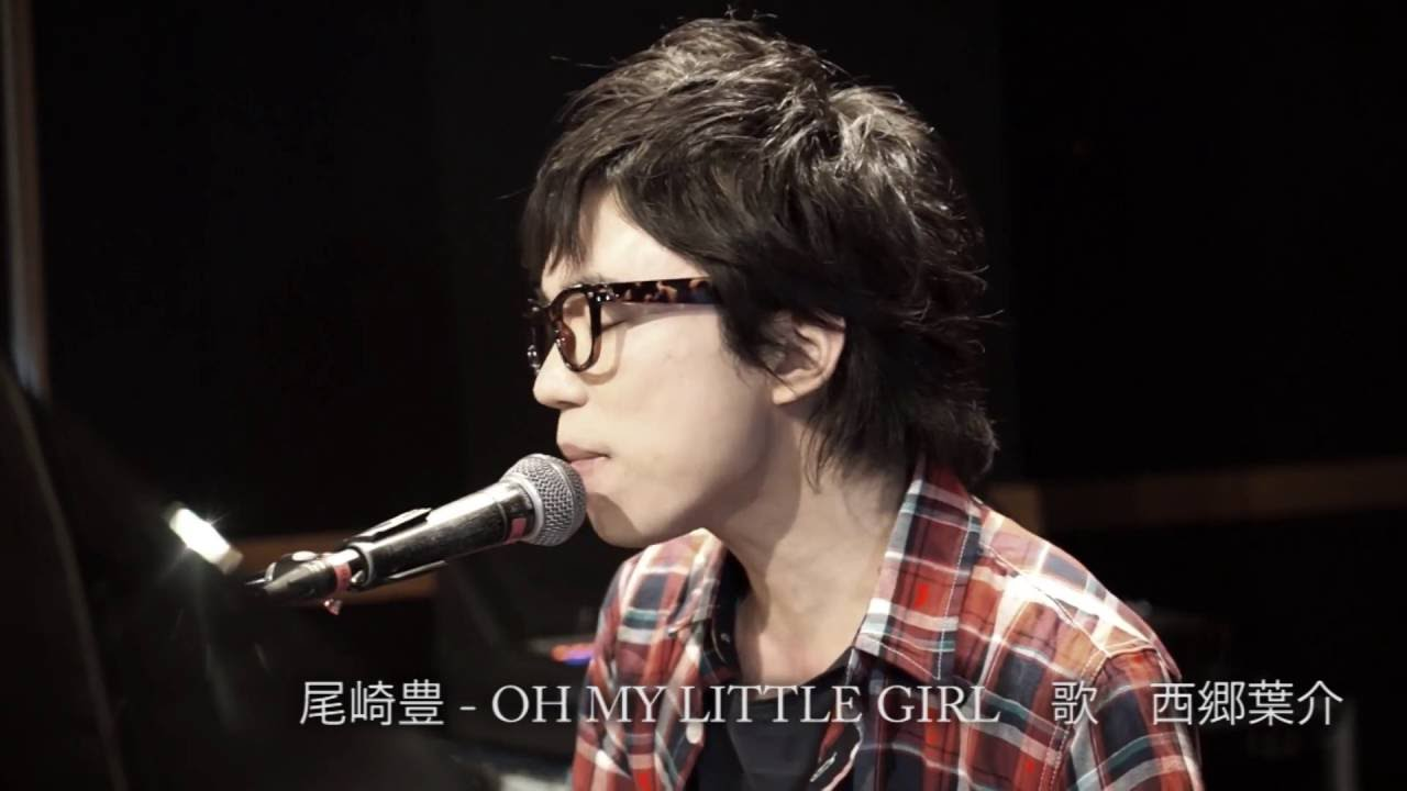 OH MY LITTLE GIRL // 尾崎豊 Song by 西郷葉介 - YouTube