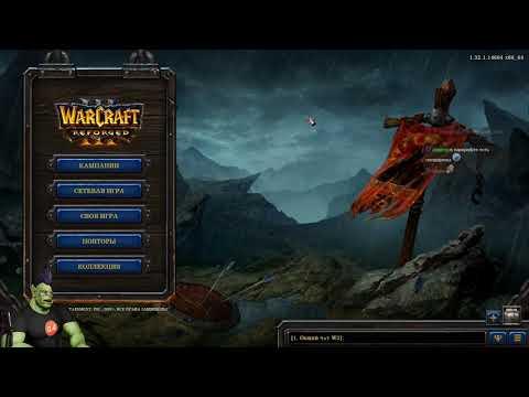 [Warcraft III: Reforged #6] День всех влюбленных в Рефордж
