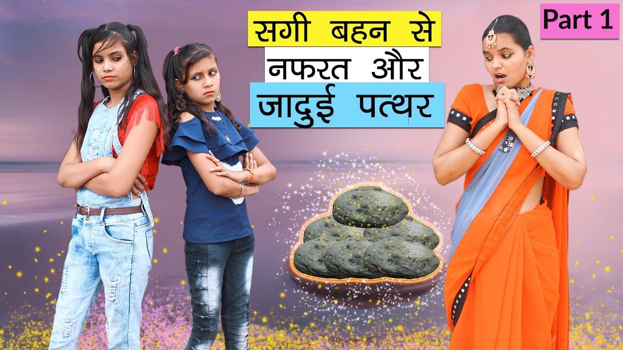 सगी बहन से नफरत और जादुई पत्थर (part -1) | Sister Sad Story😞