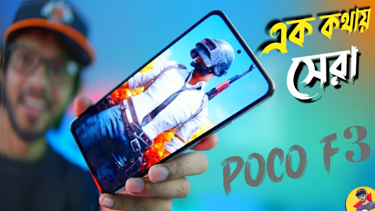 POCO F3 Full Review | ট্রু ফ্লাগশিপ কিলার !!
