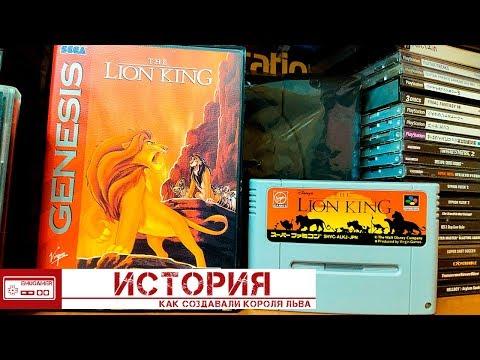 Как создавали мультфильм король лев