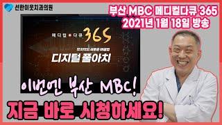 """부산MBC """"메디컬다큐365"""" 에 선…"""