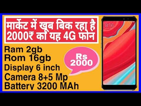 4g Mobile Under 2000   Minimum Price Smartphone   4g Smartphone Under 2000 RS.