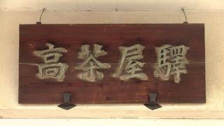 JR紀勢本線 高茶屋駅 (2014.7.18) JR Takachaya Station