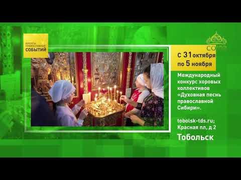 Анонсы православных событий. 31 октября - 5 ноября 2019. Тобольск