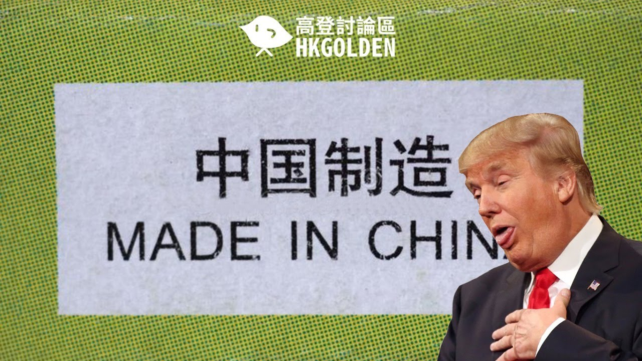 【高登堅係熱】 2020-08-13    MADE IN HONG KONG 成絕響 市民喜迎Made in China