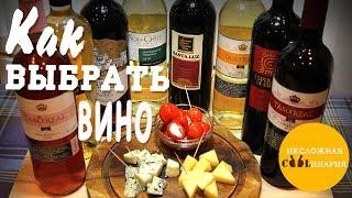 Как выбрать вино ?