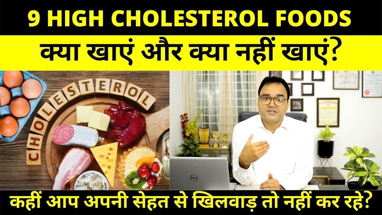 Cholesterol Diet: कोलेस्ट्रॉल में क्या खाना चाहिए और क्या नहीं | Cholesterol Foods to Eat & Not Eat