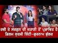 Surkhi Bindi | Movie Review | Gurnam Bhullar | Sargun Mehta |