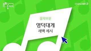 [문화꿈지기] Advance 동아리 음악부문 | 영덕대…