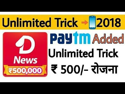 New Unlimited Trick NewsDog 2018 || NewsDog PAYTM CASH Trans
