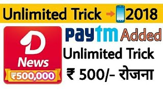 New Unlimited Trick NewsDog 2018    NewsDog PAYTM CASH Transfer POOF Added Ra500/- Per Day