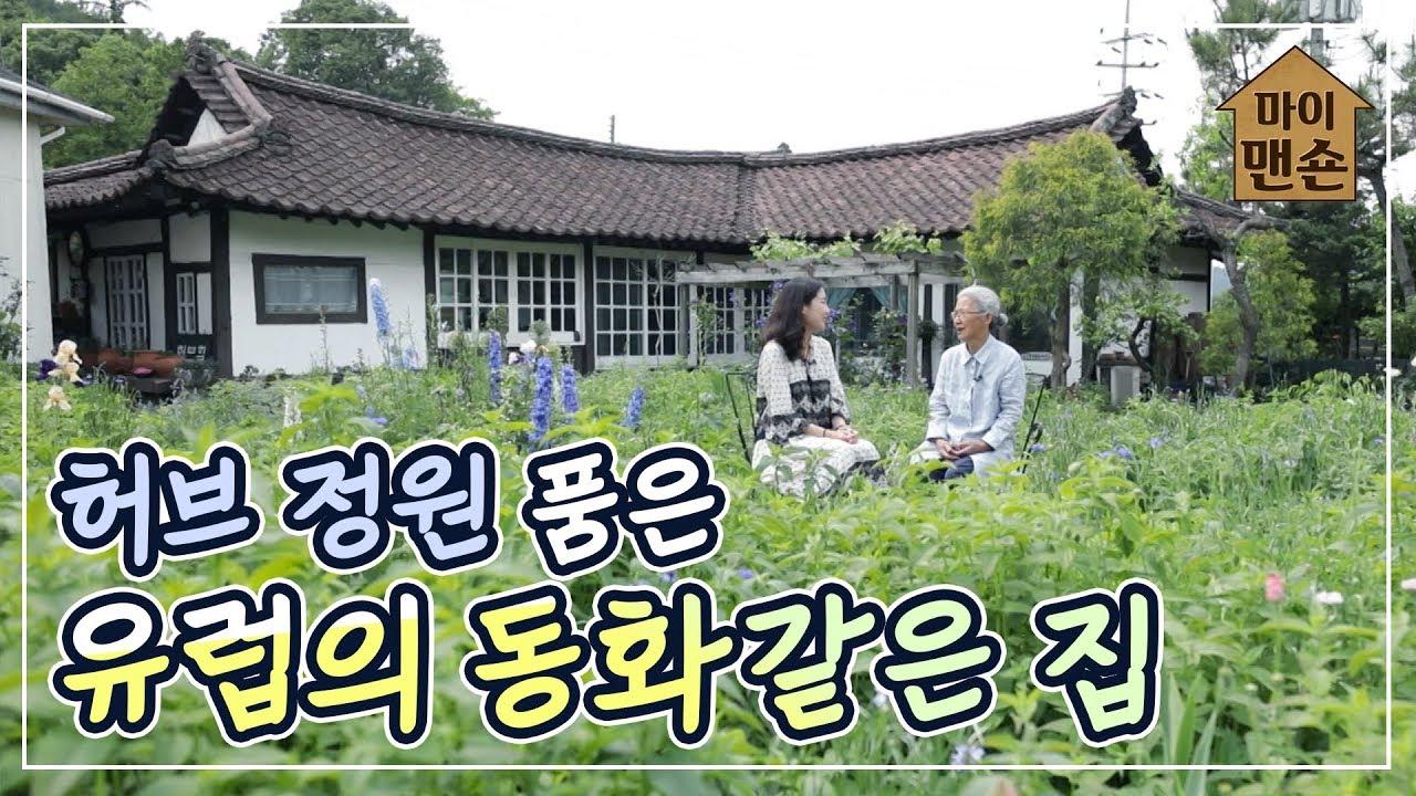 [마이맨숀] 만화로 들어온 듯한 허브정원 품을 집 #87