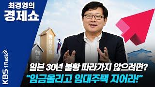 """[최경영의 경제쇼] 0206(목) 홍춘욱ㅡ 일본 30년 불황 답습 안돼! """"월급 올리고, 재정 늘려"""