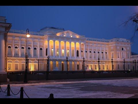 Государственный Русский музей в Санкт Петербурге